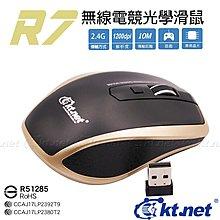 ~協明~ KTNET R7 2.4G無線電競光學滑鼠 - 4D按鍵,三段式1600dpi切換.循環切換