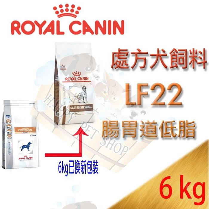 ✪現貨不必等,1包可超取✪ 法國皇家 LF22  犬用 腸胃道低脂系列 處方飼料-6kg/公斤