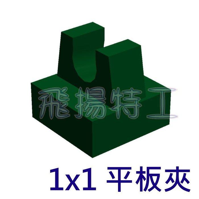【飛揚特工】小顆粒 積木散件 SBP171 1x1 基本磚 配件 零件 磚塊 平板夾 磚片(非LEGO,可與樂高相容)