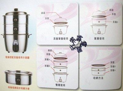 宗霖電器~全新大同不鏽鋼蒸籠TAC-S03蒸東西的好幫手,適合大同6人份電鍋使用.