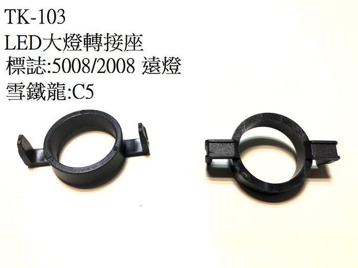 新店【阿勇的店】TK103 雪鐵龍C5 DS5 DS6 福特 新MONDEO 標誌 508 2008 LED大燈 固定座