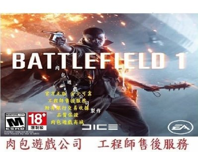 PC版 繁體中文 EA Origin 肉包遊戲 繁體版 標準版 戰地風雲 1 第一次大戰 BATTLEFIELD 1
