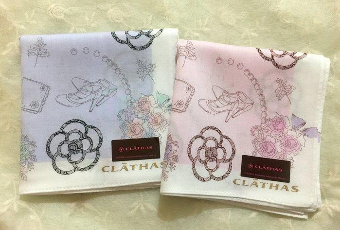 日本製 CLATHAS 小香奈兒 方巾 手帕 50*50cm 現貨 【滿額免運】