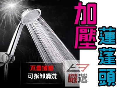 300孔蓮蓬頭 2代水壓加強版 最強水柱 可拆洗 增壓 省水 spa【HA05】