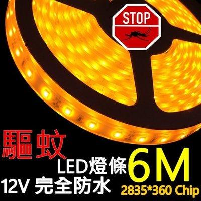 89露營光 LED驅蚊燈條12V完全防...