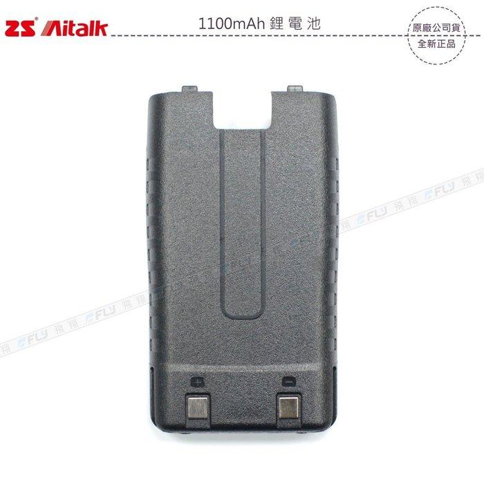 《飛翔無線3C》ZS Aitalk 1100mAh 鋰電池│公司貨│適用 AT-1138 AT-1188 AT-1168