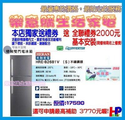 HRE-B2681V/257公升/禾聯...