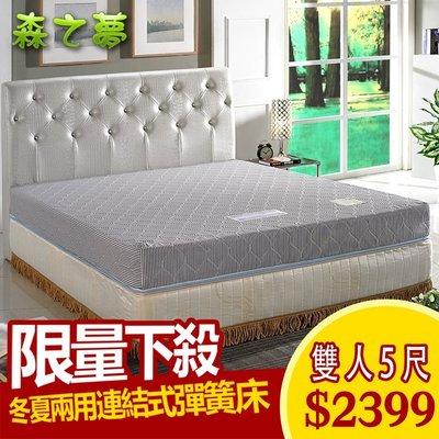 【IKHOUSE】森之夢連結式彈簧床墊-冬夏兩用款-雙人5尺下標區-限量超低價優惠搶購中