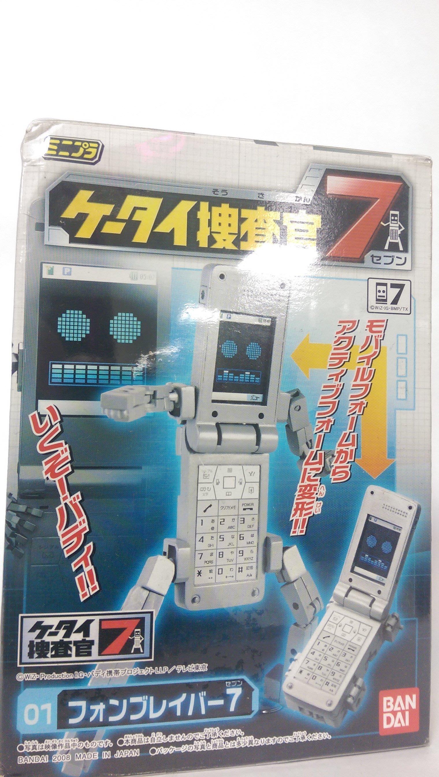 D-18 櫃 :BANDAI 手機搜查官7號 01 PHONE BRAVER 7號  天富玩具店