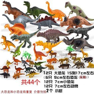 侏羅紀世界恐龍玩具 模擬恐龍蛋模型兒童動物玩具 男孩禮物霸王龍(圖2套裝)_☆優購好SoGood☆