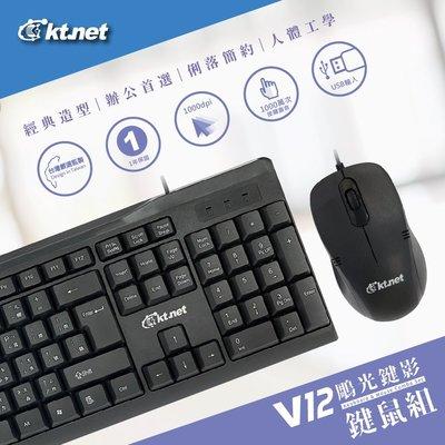 ~協明~ kt.net V12 鵰光鍵...