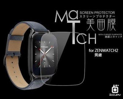 附免費代貼卡【近滿版】美曲膜亮面螢幕保護貼,(2片裝),ASUS ZENWATCH2 男用錶 適用
