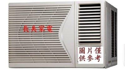 板橋-長美 禾聯冷氣 HW-GL72/HWGL72 R32變頻窗型 適13-15坪