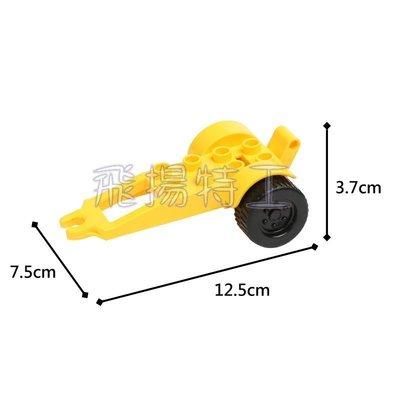 【飛揚特工】大顆粒 積木散件 交通工具 拉車 拖車(非樂高,可與 LEGO DUPLO/ 得寶/ 德寶 系列相容) 新竹縣