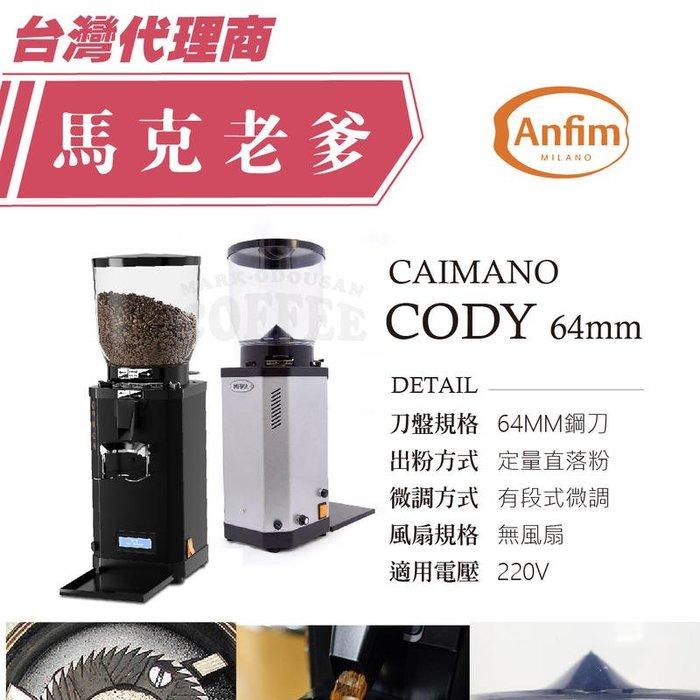【馬克老爹烘焙】ANFIM磨豆機  Caimano CODY 鋼刀64MM 定量 有段微調 來電洽詢
