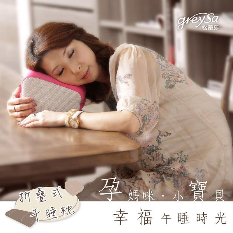 GreySa格蕾莎【折疊式午睡枕】午安/午休/孕婦