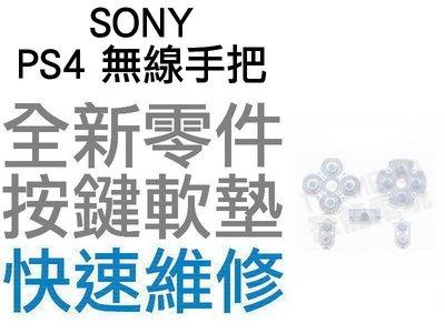 SONY PS4 新版 按鍵軟墊 按鈕軟墊 全新零件 專業維修【台中恐龍電玩】