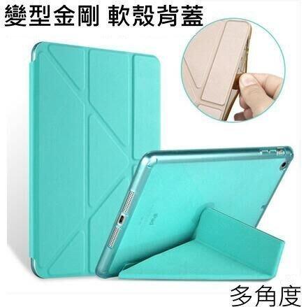 閃粉 軟殼 變形金剛 皮套 保護套 new iPad air 3 mini 4 pro 9.7 10.5 11吋