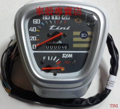 [車殼專賣店] 適用:TINI 原廠碼錶,碼表 $1900