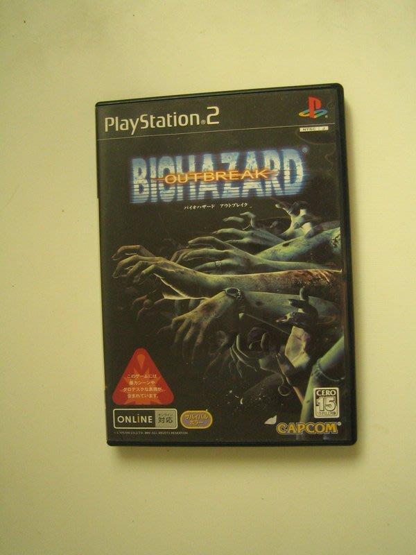 PS2 惡靈古堡 擴散 Biohazard Outbreak