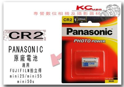 【凱西不斷電】Panasonic 原廠CR2 電池 mini 50S / mini55 / mini 25 /PIVI MP300 fujifilm 拍立得用