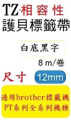[ 12捲裝]TZ相容性護貝標籤帶(12mm)白底黑字[PT-1280/PT-E200/PT-2700](TZ-231/TZe-231)