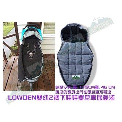 LOWDEN嬰幼2歲下娃娃嬰兒車保暖袋/應付各樣極地氣候