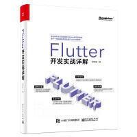 益大資訊~Flutter開發實戰詳解ISBN:9787121388422 電子工業 簡體書89