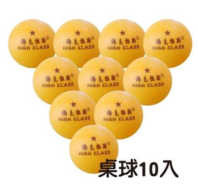 開心運動場-標準一星練習級 乒乓球 桌球 (10入)~(另售桌拍 桌球 桌拍套)