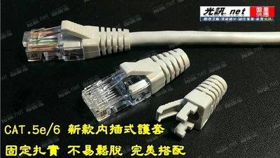 [ 光訊.net ] 大同網路線 CAT.5e UTP 護套 適用 大同CAT.5e UTP 大同Cat.6 PE 三件式 網路線接頭 台北市