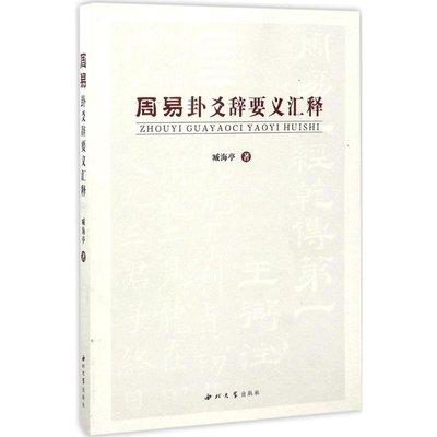 PW2【宗教 哲學】周易卦爻辭要義匯釋