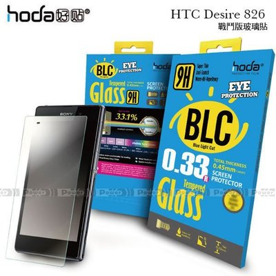 威力國際˙HODA-BLCG HTC Desire 826 濾藍光鋼化玻璃保護貼/ 螢幕保護膜/ 螢幕貼/ 螢幕貼/ 螢幕膜 台北市