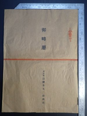 AA22 (日治老文獻)日治時期『櫻井大二郎商店』大型老信封