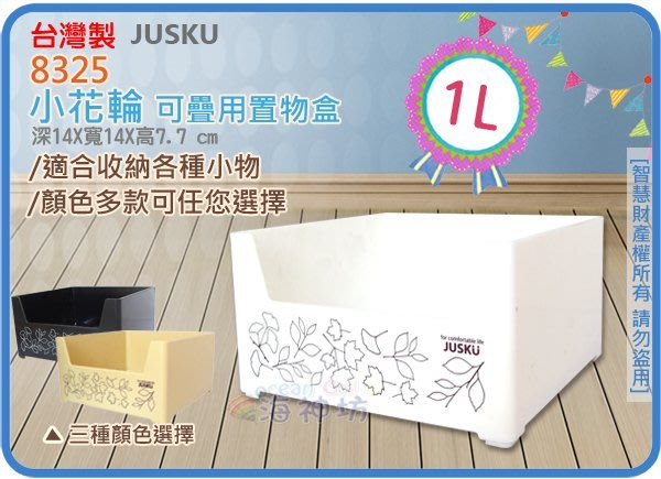 =海神坊=台灣製 JUSKU 8325 小花輪 可疊用置物盒 收納盒 零件盒 文具盒 小物盒 1L 48入1750元免運