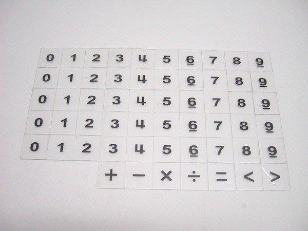 遊思樂益智教具【U-bi小舖】(0-9數字及符號)數字透明片57PCS《壓克力透明數字片》
