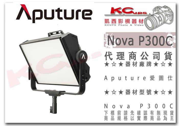 價格洽凱西影視器材【 APUTURE 愛圖仕 NOVA P300C 全色域 高亮度 柔光板燈 公司貨】 色片模組 雙電源