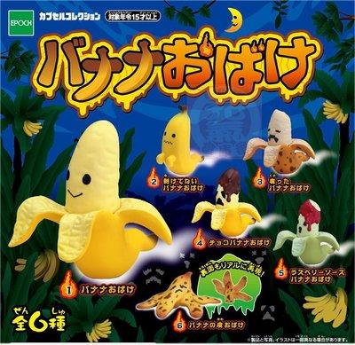 【扭蛋 轉蛋】2015年絕版品 小鳥 鳥兒 蕉 香蕉皮 香蕉 鬼魂 爛香蕉 熟香蕉。6種入 (大全套) 一次擁有!!