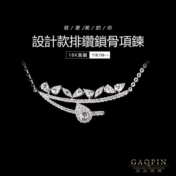 【高品珠寶】 18K金 設計款排鑽鑽石鎖骨項鍊流行款式新婚蜜月情人求婚禮物 #SV503665