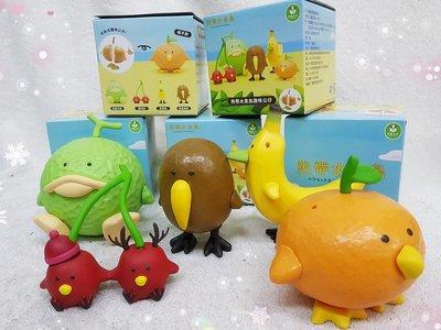 全家 水果鳥 熱帶水果鳥 公仔 玩具 禮物 全套5款 原價450 限時特價180 另售 戽斗星球 磁鐵公仔