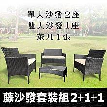 藤沙發四件套 藤椅 休閒椅 一桌三椅 藤藝家具 宅配 已組裝好