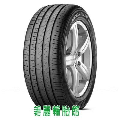 【美麗輪胎店】倍耐力 SCORPION VERDE 235/55-19 失壓續跑胎