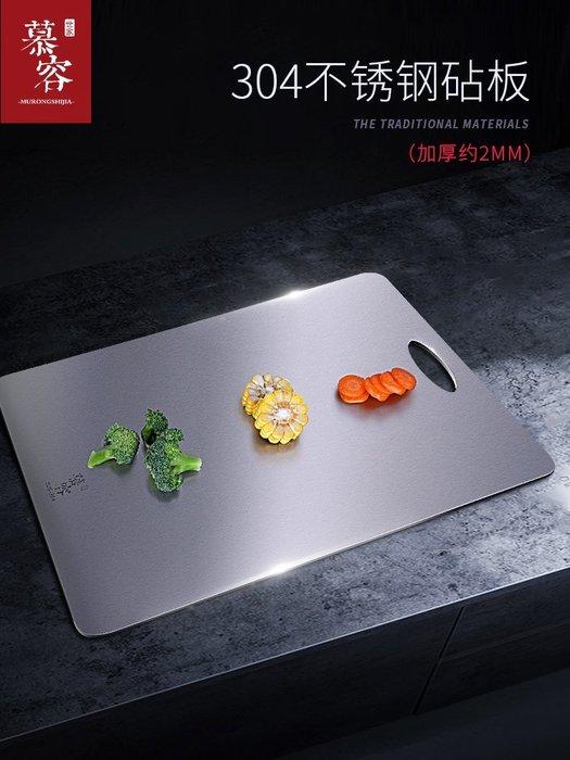 千夢貨鋪-304不銹鋼菜板家用搟面板揉面砧板案板廚房長方形抗菌防霉切菜板#搟面杖#菜板#長筷子#實木#打蛋器