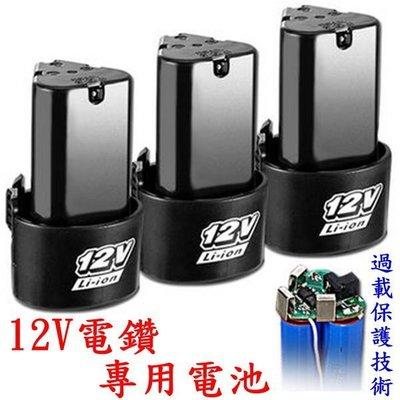 高品質12V電鑽鋰電池♞快速出貨♞提供...