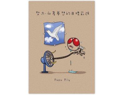 《向夢想目標前進》 蒼蠅星球 / 插畫明信片 / 正面能量 /  勵志 /  手創市集
