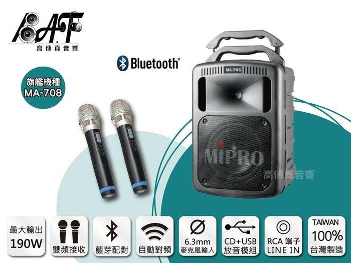 高傳真音響【MIPRO MA-708】CD+USB+藍芽 雙頻│搭手握麥克風│免運│MIPRO移動式無線擴音機