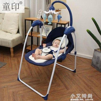 童印嬰兒搖椅躺椅寶寶電動搖椅搖籃椅小搖床搖搖椅安撫椅哄娃神器 全館免運 全館免運