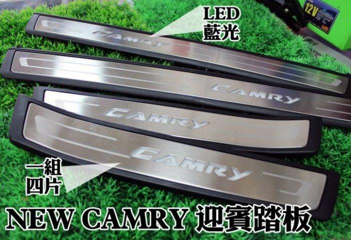 大新竹【阿勇的店】2013年 7代 CAMRY 原廠OEM 含塑件款 專用LED白金門檻迎賓冷光踏板 專業安裝 四片藍光
