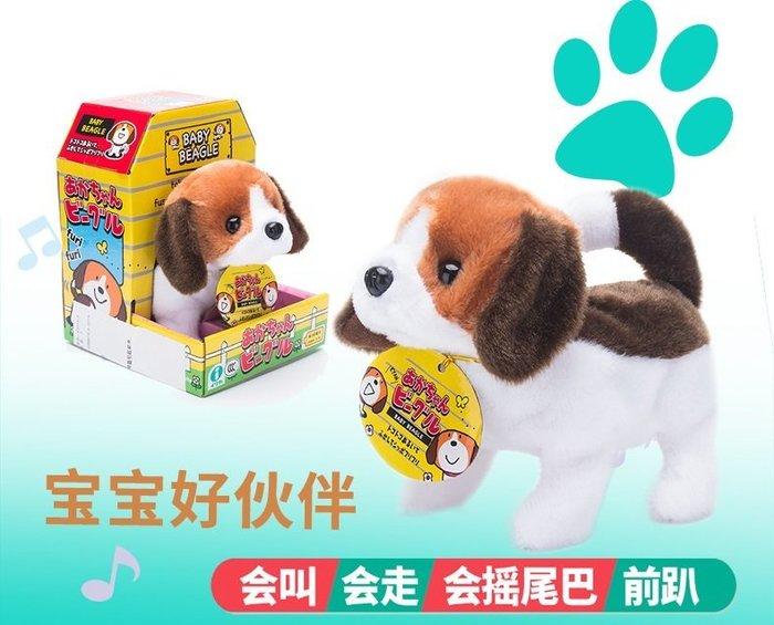 日本IWAYA 甜甜屋-電動米格魯~可愛電子小寵物狗~◎童心玩具1館◎