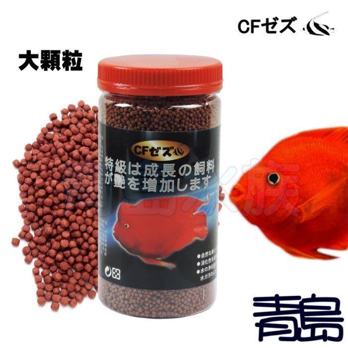 GG。。。青島水族。。。uw024台灣CF AQUA-極鮮增豔成長飼料(燈科 金魚 熱帶魚)買2送1==500g大粒