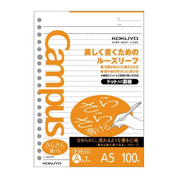 AsukA的衣物間~ 日本製KOKUYO Campus東大生A5活頁紙20孔7mm(100張)
